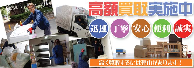 横浜市や川崎市を中心に神奈川県全域で不用品を買取致します