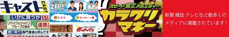 横浜や神奈川県のリサイクルジャパンは多くのメディアに紹介されています
