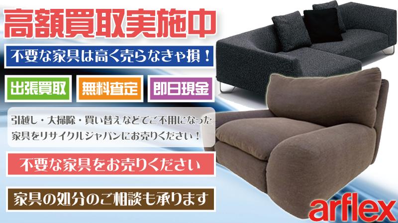 横浜市や川崎市で家具を売るなら神奈川リサイクルジャパン