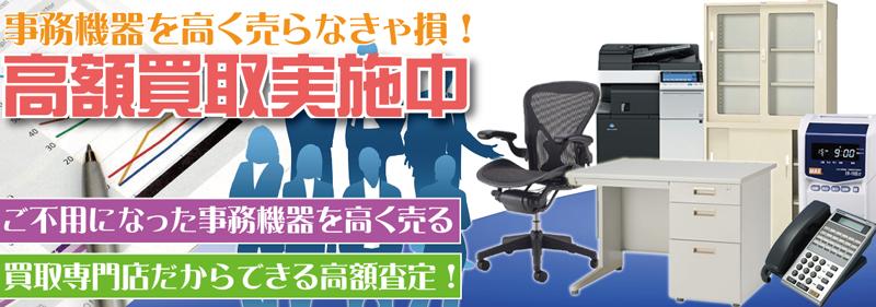 横浜市や川崎市で事務機器・オフィス家具を売るなら神奈川リサイクルジャパン