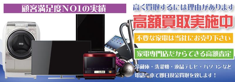 横浜市・川崎市をはじめ神奈川県全域で家電・電化製品を高額買取するリサイクルショップ