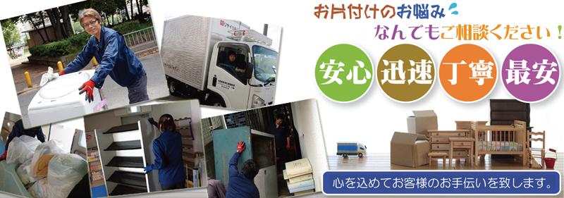横浜市・川崎市で遺品整理の事なら神奈川リサイクルジャパンにお任せください