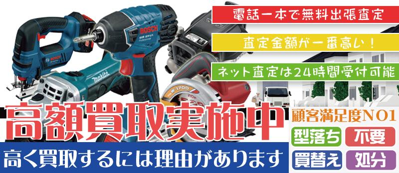 横浜市や川崎市で電動工具を売るなら神奈川リサイクルジャパン