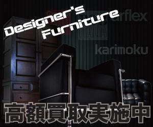 横浜市や川崎市をはじめ神奈川県全域でデザイナーズ家具・ブランド家具などの高級家具を売るならココ