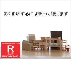 リサイクルショップ神戸で不用品を出張買取