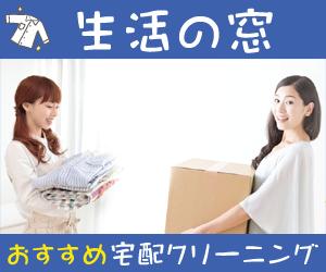 神奈川県で宅配クリーニング・保管クリーニングを探すならココ