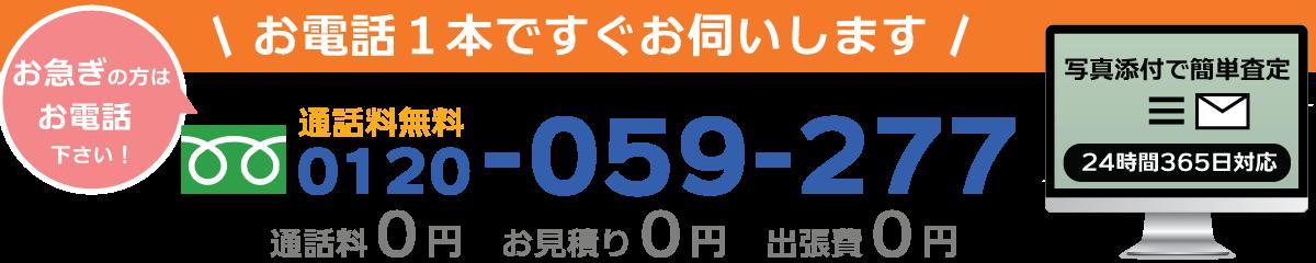神奈川県で不用品やリサイクル品の買取から回収処分まで一括窓口で承ります。